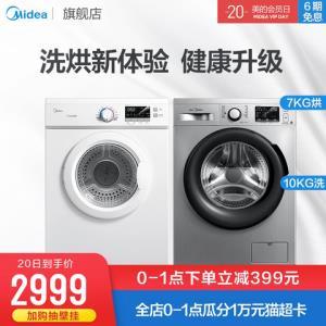 美的10公斤KG滚筒变频家用全自动洗衣机+7公斤KG烘干衣机洗烘套装 2798元