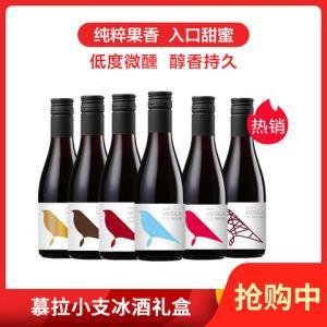MOULA慕拉冰酒冰白葡萄酒网红甜型白葡萄酒小瓶礼盒6支*187ml59元(需用券,两人拼团)