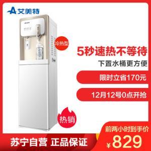 艾美特YD201饮水机冷热型即热下置式水桶1.1M立式家用全自动上水茶吧机管线机制冷水机办公室多人大容量热水罐    849元