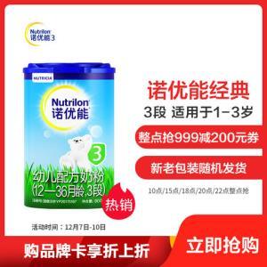 Nutrilon诺优能婴儿配方奶粉中文版3段800g125元