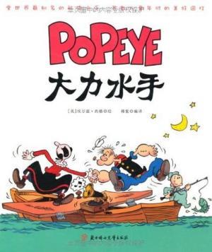 《大力水手》Kindle版全彩漫画 0.99元