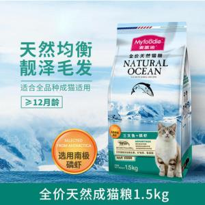 麦富迪猫粮三文鱼+磷虾1.5kg*7件213元(合30.43元/件)