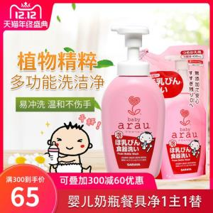 12日0点:日本Arau亲皙婴儿奶瓶餐具净2件套 65.00元包邮(需用券)