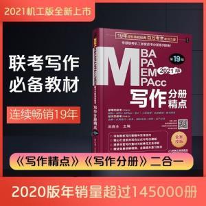 2021MBAMPAMEMMPACC写作分册精点赵鑫全写作辅导教材书19.9元