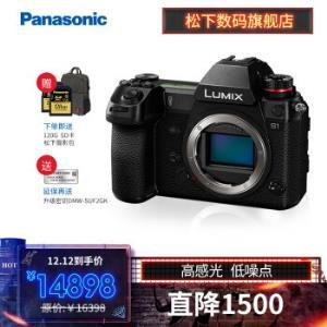 松下(Panasonic)S1M全画幅无反数码相机 14898元