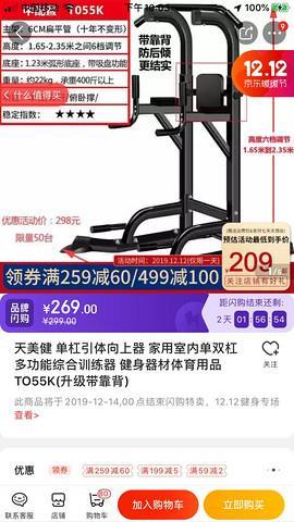 tianmeijian天美健单杠引体向上器TO55K 209元