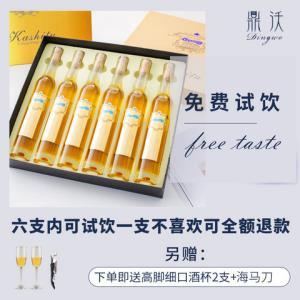 原装红酒整箱冰酒葡萄酒情侣六支装冰白葡萄酒香槟礼盒甜冰酒男女33元