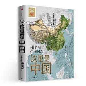 《这里是中国》典藏级国民地理书低至71.44元