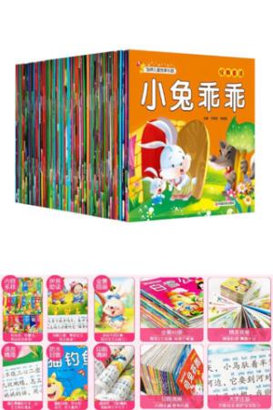 全套60册有声读物绘本故事书儿童绘本幼儿园书籍13元(需用券)