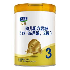 官方君乐宝奶粉婴儿乐纯3段婴幼儿配方奶粉12-36个月800g*1罐 136.9元