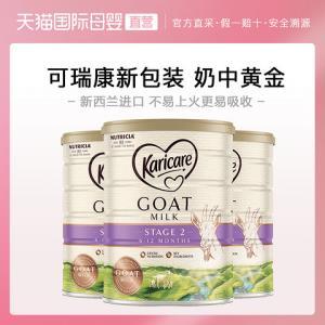 新西兰新包装Karicare/可瑞康婴幼儿羊奶粉2段900g3罐装 718元