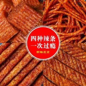 网红辣条零食大礼包儿时小吃好吃的零食排行榜休闲食品零食小吃6.9元