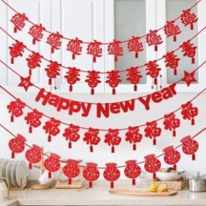 新年快乐福字拉旗拉花场景布置挂件    2.8元(需用券)