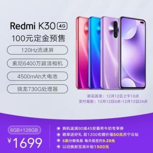 小米(MI)RedmiK30全网通4G手机 1699元