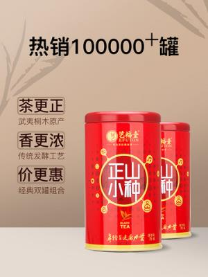 艺福堂茶叶正山小种红茶特级浓香型武夷山早茶桂圆香散装75g*2罐 43元