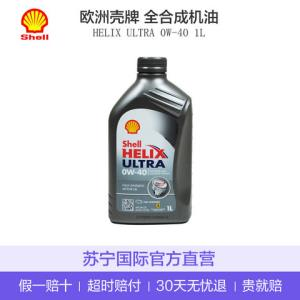 壳牌(Shell)超凡喜力全合成机油灰壳HelixUltra0W-40SN级1L4件 160元
