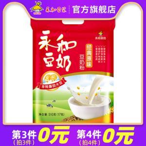 永和510g经典原味豆奶粉健康早餐豆浆营养高钙青少年儿童冲饮品*4件 53.8元(合13.45元/件)