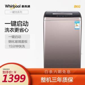 惠而浦(whirlpool)8公斤波轮洗衣机全自动一键洗护中途添衣WB808031399元