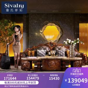 塞瓦那莉别墅家具新中式实木沙发客厅组合欧式红木大户型沙发T5 20282.12元