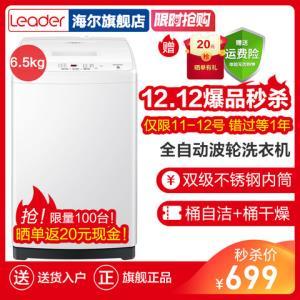统帅(Leader)6.5公斤波轮洗衣机全自动家用轻柔洗预约洗筒自洁海尔出品TQB65W699元