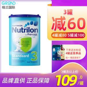 荷兰牛栏3段原装进口诺优能婴儿牛奶粉三段宝宝奶粉科可2段4段5段129元