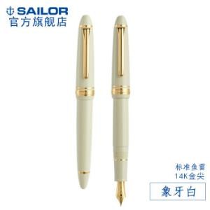 SAILOR写乐1029/1219PROFIT标准鱼雷14K钢笔象牙白 499元
