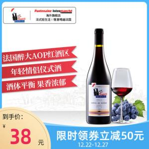 FM法乐颂法国红酒原瓶原装进口葡萄酒AOP晚餐酒罗纳河谷西拉干红28元