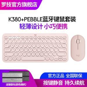 罗技(Logitech)K380无线蓝牙键盘鼠标套装+罗技Pebble鹅卵石静音鼠标K480键盘套装k380粉色+鹅卵石粉色259元
