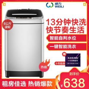 威力(WEILI)XQB60-6099B6公斤全自动波轮洗衣机抗菌波轮一键脱水模糊控制13分钟快洗灰色638元