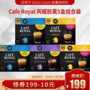 CafeRoyal芮耀胶囊适用多趣酷思dolcegusto胶囊咖啡机16粒/12粒5盒装-7仓发货(D8/D7/D4/D2/D9)189元
