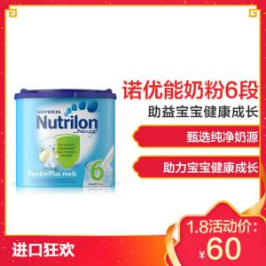 Nutrilon荷兰牛栏诺优能婴幼儿配方奶粉易乐罐6段400g/罐55元