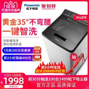 Panasonic/松下XQB80-UEHBF8公斤静音智洗波轮节能家用洗衣机1998元
