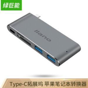 绿巨能(llano)Type-C拓展坞苹果笔记本转换器读卡器PD充电功能金属银199元
