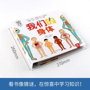 《我们的身体》儿童3D立体翻翻书>