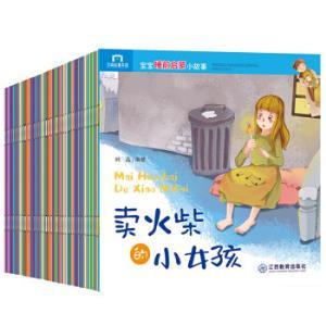 《宝宝睡前启蒙小故事》(套装共60册)*5件