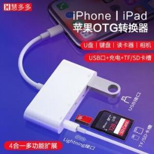 慧多多苹果otg转接头支持U盘Lightning转USB转换器接口iPad平板iPhone手机读卡器四合一*3件252.45元(合84.15元/件)