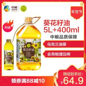中粮初萃葵花籽油5L+400ml,压榨一级葵花籽油桶装粮油食用油*2件119.8元(合59.9元/件)