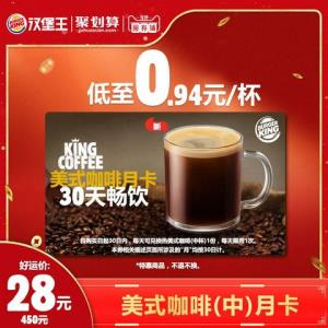 汉堡王美式咖啡(中)月卡30天畅饮多次电子兑换券 28元