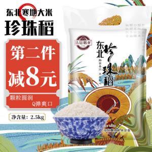 东北大米珍珠米圆粒2019新米东北珍珠稻5斤 19.9元(需用券)