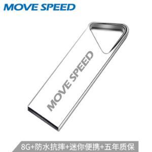 移速8GBU盘USB2.0铁三角系列银色防水便携轻巧金属迷你车载电脑两用优盘 15.7元