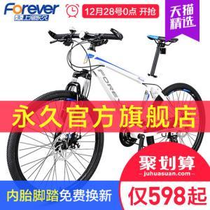 官方旗舰店上海永久山地自行车男女变速越野单车赛车双减震铝合金 548元