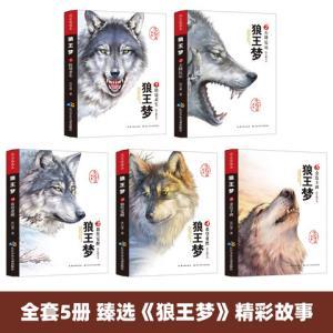 《沈石溪动物小说全集》
