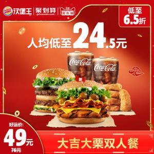 汉堡王新品大吉大栗双人餐单次电子兑换券 49元