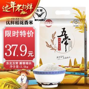 五常大米稻花香黑龙江长粒香米优鲜稻花香5斤 37.9元(需用券)
