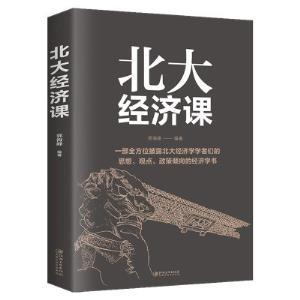 北大经济课经济学书金融书