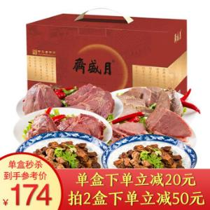 月盛斋清真多口味牛羊肉熟食年货礼盒1200g178元