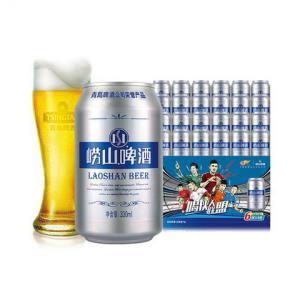 青岛啤酒(TSINGTAO)崂山啤酒(8度)330ml*24罐整箱装*2件 56.4元(合28.2元/件)