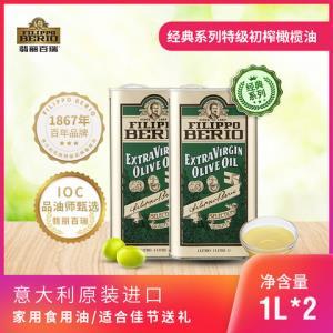 翡丽百瑞特级初榨橄榄油1L*2铁听装意大利进口经典系列*2件    386元(合193元/件)