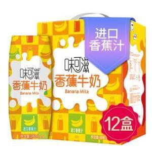 限上海、临期品:yili伊利味可滋香蕉牛奶240ml*12盒*2件 40.8元(立减)
