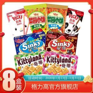 Glico格力高休闲零食巧克力饼干棒8盒装 37元(需用券)